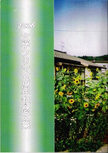 2006 文学フリマ五周年記念文集