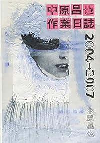 『中原昌也 作業日誌2004→2007』