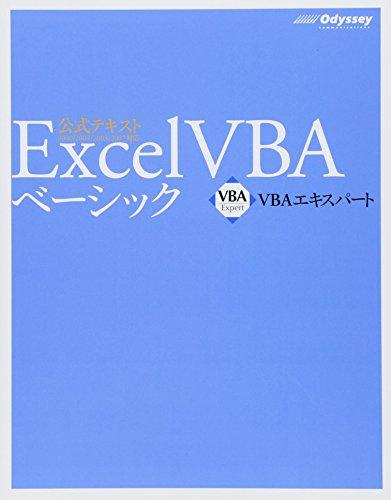 VBAエキスパート公式テキスト Excel VBA ベーシック [模擬問題プログラム付き] : 田中 亨