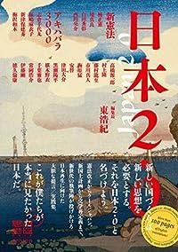 ジャパンの行方『日本2.0 思想地図β vol.3』