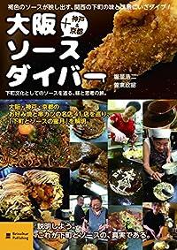 『大阪ソースダイバー』にソース文化の真髄を学べ!