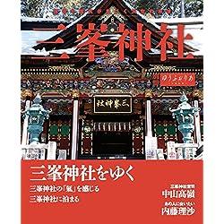 別冊ゆうふぉりあ 特集 三峯神社