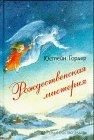 The Christmas mystery / Jostein Gaarder ; translated by Elizabeth Rokkan ; illustrated by Rosemary Wells