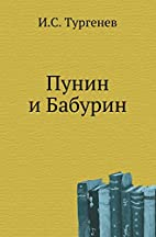 Punin I Baburin (Russian Edition) by…