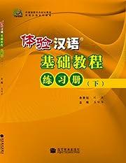 Ti yan Han yu ji chu jiao cheng lian xi ce…
