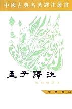Mencius Annotation (paperback) by YANG BO…