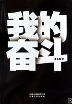 我的奋斗 (Book & DVD) by 罗永浩
