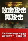 Gong ji gong ji zai gong ji / Liu Yazhou zhu