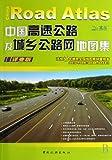 Zhongguo gao su gong lu ji cheng xiang gong lu wang di tu ji : China road atlas / Tian yu bei dou tu shu you xian gong si bian zhu
