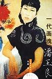 Yi dai hua hun Pan Yuliang / Shi Nan zhu