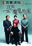 Bai jia jiang tan : zhe zhang mo gui de chuang / Ma Ruifang zhu