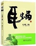 Er wo / Ding Dong, Zhang Jianghong zhu ; Wang Wenqin zhu bian