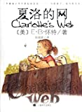 Charlotte's web / by E.B. White ; pictures by Garth Williams