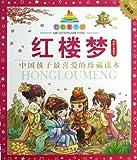 Hong lou meng / [Cao Xueqin, Gao E zhu]