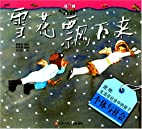 Falling Snowflakes (Chinese Edition) by…