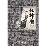 Da shuai fu. Huang Shiming zhu