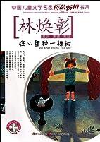 中国儿童文学名家精品畅销书系:…