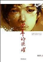 Shao nian de rong yao by Donghua Li