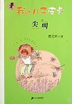 我的儿子皮卡. 1, 尖叫 by Wenxuan Cao