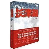 Changjin Hu = The Chosin Lake / Wang Yun zhu