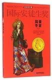 Dao dan zhuan jia = Tanten / Maliya Gelipei zhu ; Wang Yinghong yi
