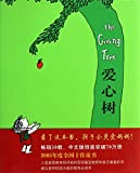 The giving tree / by Shel Silverstein