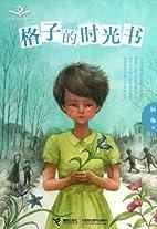 白天鹅儿童文学书系:格子的时光…
