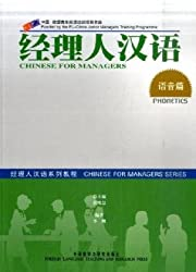 Chinese for managers Phonetics : jing li ren…