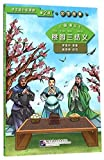 San guo yan yi : [120 hui] / Luo Guanzhong zhu