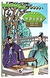 San guo yan yi [Luo Guanzhong] ; Yuan Kuocheng ping shu yan bo