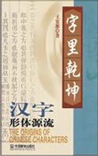 Zi li qian kun : Han zi xing ti yuan liu =…