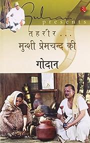 Godan (Hindi Edition) de Gubaan