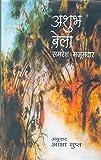 Ashubh Vela   आशुभ वेला