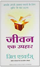(JEEVAN EK UPHAR) (Hindi Edition) by Gill…