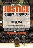 Justice : what's the right thing to do? / Michael J. Sandel