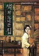 Chʿaek kwa noninŭn chip by Yŏng-sŏ Yi