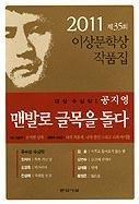 Manbalro Grulmogeul Dolda (Korean Edition), Gong, Jiyeong