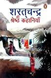 Sharatchandra ki shreshtha kahaniyan (in Hindi)