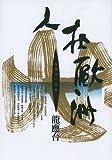 Ren zai Ouzhou / Long Yingtai zhu