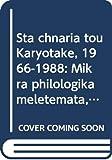 Sta chnaria tou Karyōtakē, 1966-1988 : mikra philologika meletēmata, homilies, kai kritika arthra me agnōsta keimena / G.P. Savvidēs