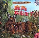 Lu jiao zhang chu lai le / Ye Ruifang yi
