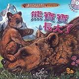 Xiong bao bao zhang da le / Ye Ruifang yi