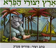 Where the Wild things Are (Hebrew) (Hebrew…