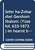 The Zohar : by Rav Shimon bar Yochai : from the book of Avraham : with the Sulam commentary by Rav Yehuda Ashlag / edited and compiled by Michael Berg