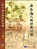 Hai wai Chao ren de yi min jing yan / zhu bian Li Zhixian