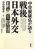 Nakasone Yasuhiro ga kataru sengo Nihon gaikō = Japanese foreign policy since 1945 : Yasuhiro Nakasone oral history / Nakasone Yasuhiro ; kikite Nakashima Takuma [and six others]