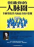Chuang zao ni de ren mai quan : Kanaiji pei yang ren ji gao shou de 8 ke tang / Dai'er Ka'naiji yuan zhu ; Dongwei bian yi