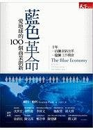 The Blue Economy 10 Years, 100 Innovations,…