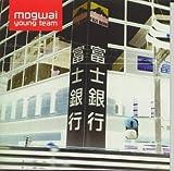 Mogwai Young Team (1997)
