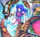 ロードス島戦記 英雄騎士伝 DVD-BOX(1)